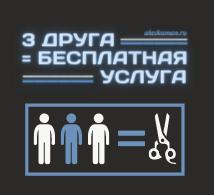 Акция: 3 друга = бесплатная услуга!