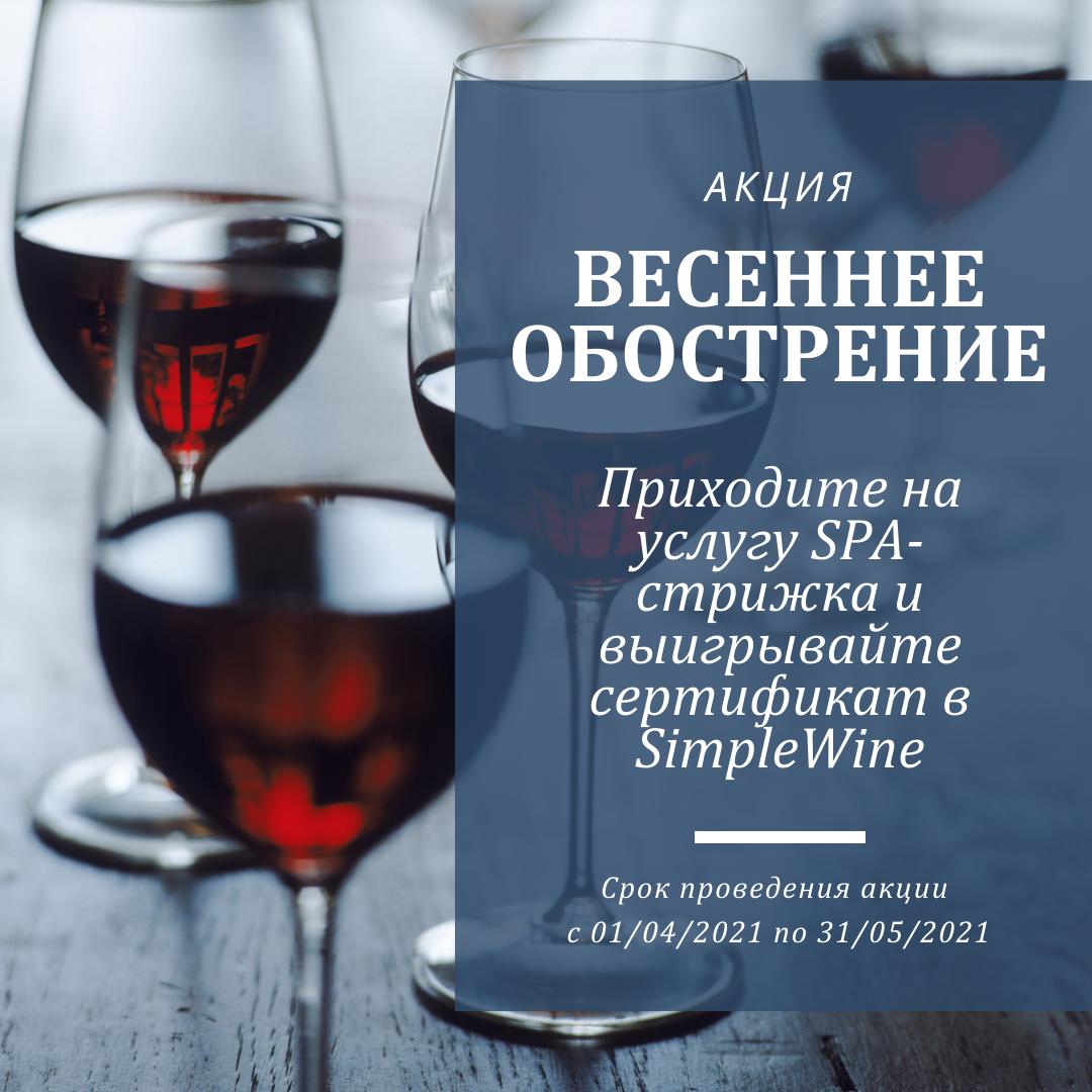 """Акция """"Весеннее обострение"""""""